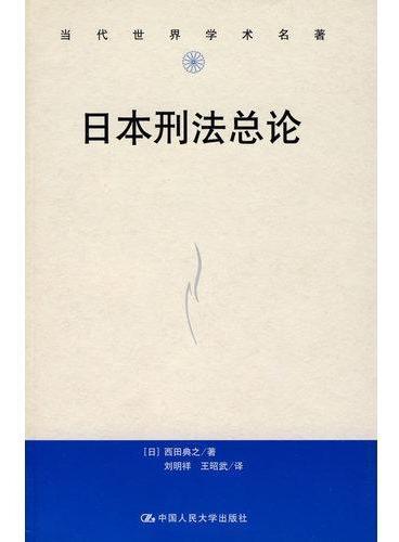 日本刑法总论(当代世界学术名著)