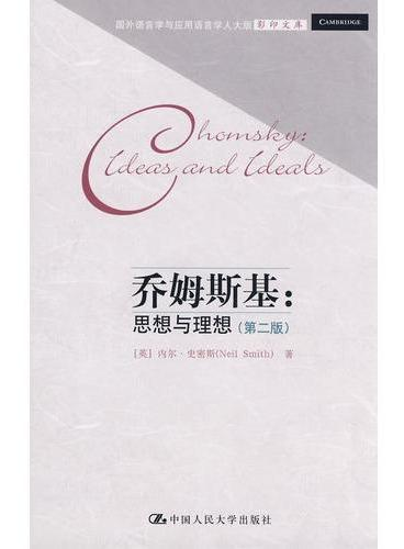 乔姆斯基:思想与理想(第二版)(国外语言学与应用语言学人大版影印文库)