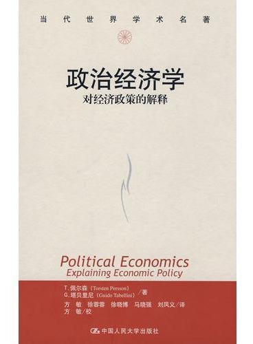 政治经济学:对经济政策的解释(当代世界学术名著)