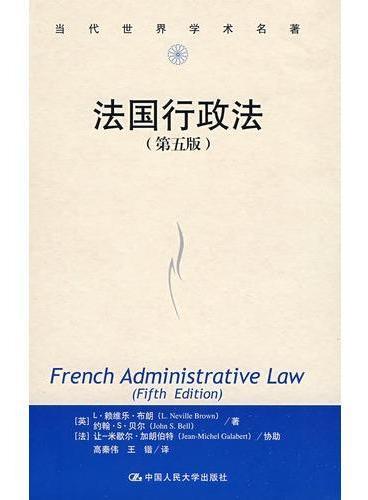 法国行政法(第五版)(当代世界学术名著)