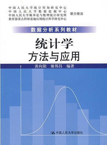 统计学:方法与应用(数据分析系列教材)
