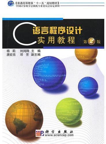 C语言程序设计实用教程(第二版)