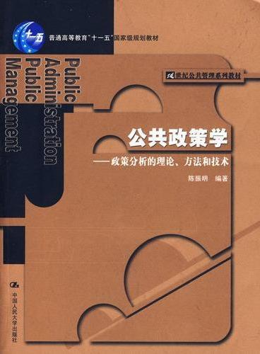 公共政策学:政策分析理论、方法和技术