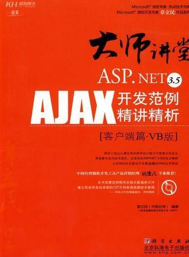 大师讲堂-ASP.NET 3.5AJAX开发范例精讲精析(客户端篇.VB版)(CD)