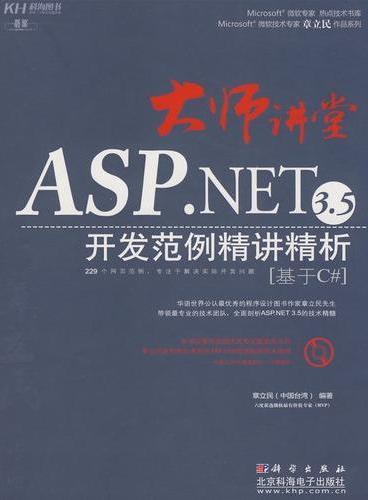 大师讲堂-ASP.NET 3.5开发范例精讲精析(基于C#)(CD)