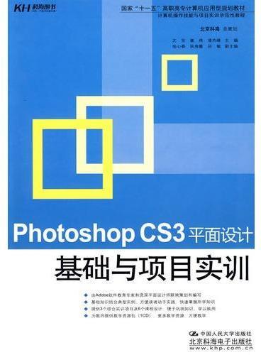 Photoshop CS3平面设计基础与项目实训(教材)