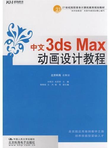 中文3ds Max 动画设计教程(教材)