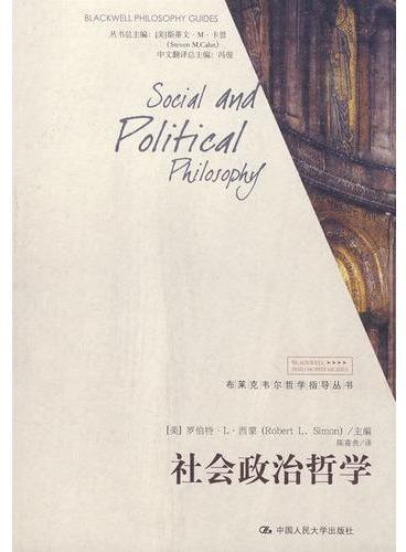 社会政治哲学(布莱克韦尔哲学指导丛书)