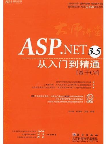 ASP.NET 3.5从入门到精通:基于C#