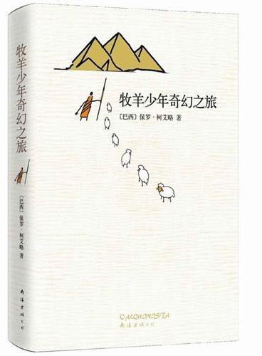 牧羊少年奇幻之旅(迄今唯一一部语种超过《圣经》的书)