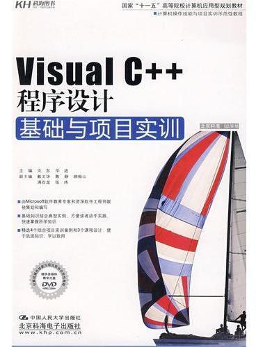 Visual C++程序设计基础与项目实训(DVD)(教材)