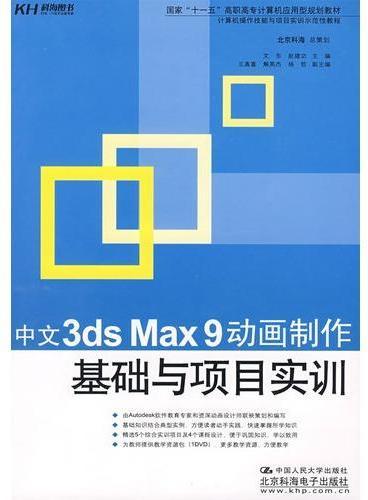 中文3ds Max 9动画制作基础与项目实训(教材)