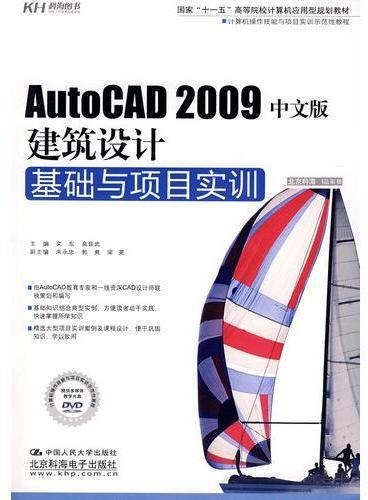 AutoCAD 2009中文版建筑设计基础与项目实训(DVD)