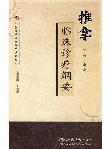 推拿临床诊疗纲要.中医临床诊疗纲要系列