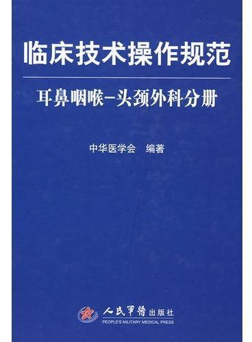 临床技术操作规范.耳鼻咽喉-头颈外科分册