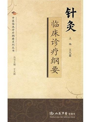 针灸临床诊疗纲要.中医临床诊疗纲要系列
