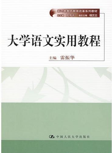 大学语文实用教程(新时期教师教育改革系列教材)