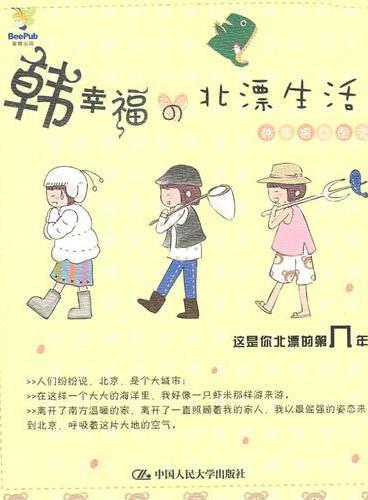 韩幸福的北漂生活(手绘心情书)