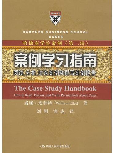 案例学习指南:阅读、分析、讨论案例和撰写案例报告(哈佛商学院案例(第二辑))