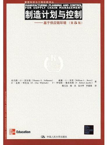制造计划与控制——基于供应链环境(第5版)(管理科学与工程经典译丛)