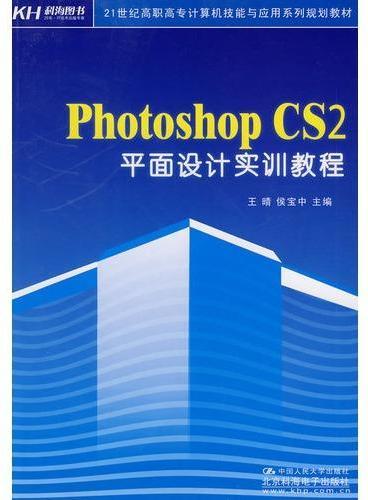 Photoshop CS2平面设计实训教程(教材)