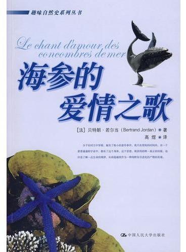 海参的爱情之歌(趣味自然史系列丛书)