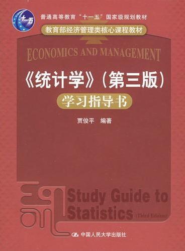 """《统计学》(第三版)学习指导书(教育部经济管理类核心课程教材;""""十一五""""国家级规划教材)"""