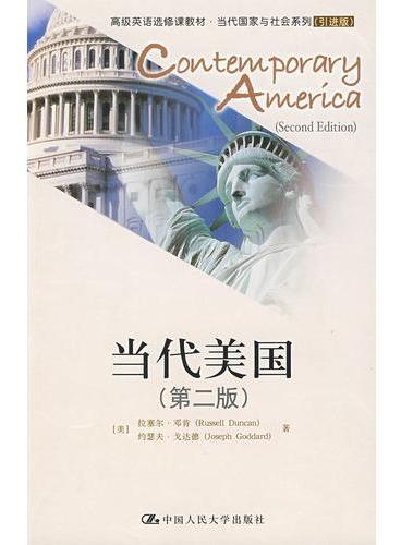 当代美国(第二版)(高级英语选修课教材·当代国家与社会系列(引进版))