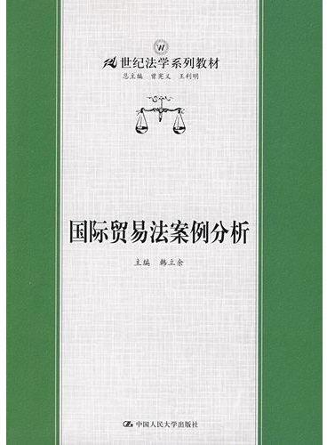 国际贸易法案例分析(21世纪法学系列教材)