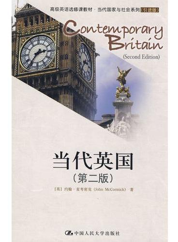 当代英国(第二版)(高级英语选修课教材·当代国家与社会系列(引进版))