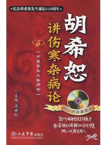 胡希恕讲伤寒杂病论(第二版)