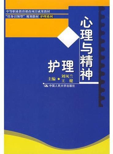 """心理与精神护理(中等职业教育课改项目成果教材;""""任务引领型""""规划教材·护理系列)"""