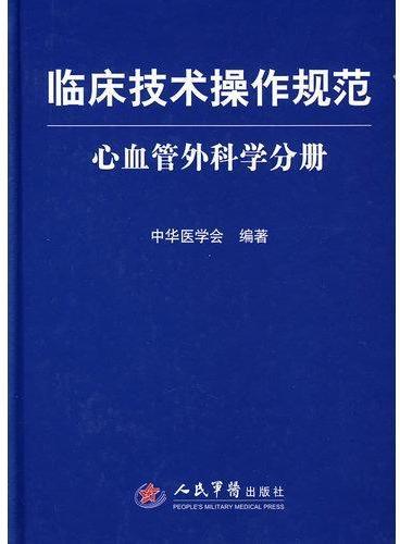临床技术操作规范.心血管外科学分册