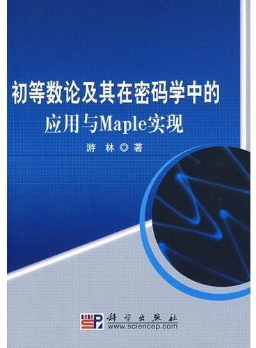 初等数论及其在密码学中的应用与Maple实现
