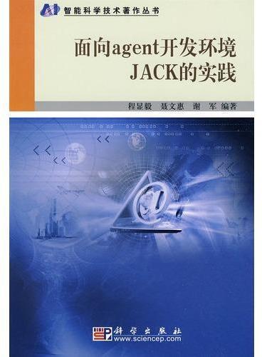 面向agent开发环境JACK的实践
