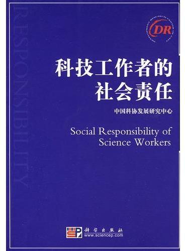 科技工作者的社会责任