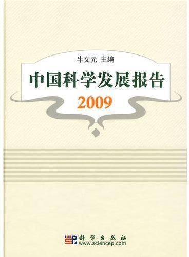 中国科学发展报告 2009