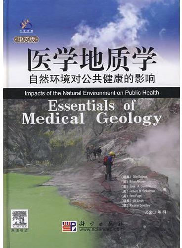 医学地质学