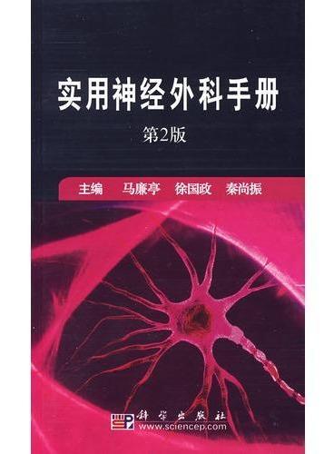 实用神经外科手册(第2版)