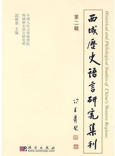 西域历史语言研究集刊 (第二辑)