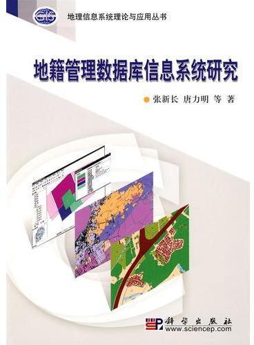 地籍管理数据库信息系统研究