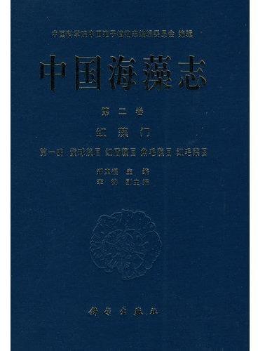 中国海藻志 第二卷 红藻门 第一册