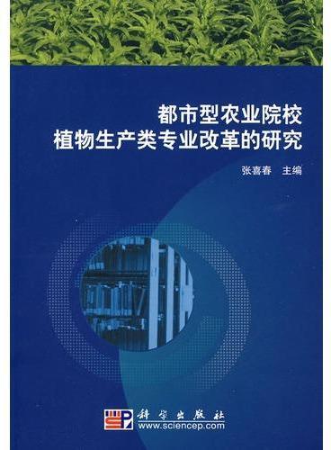 都市型农业院校植物生产类专业改革的研究