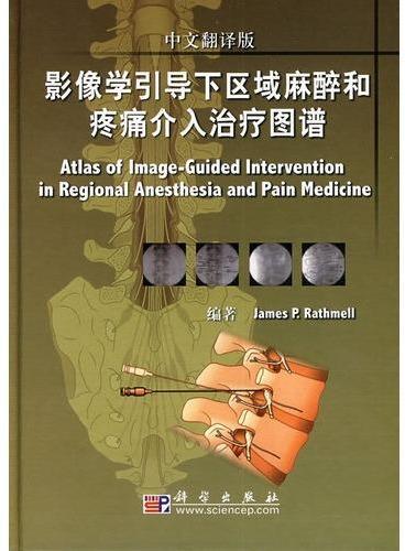 影像学引导下区域麻醉和疼痛介入治疗图谱
