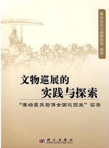 """文物巡展的实践与探索——""""秦始皇兵马俑全国巡回展""""实录"""