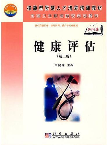 健康评估(第二版)(共用课)