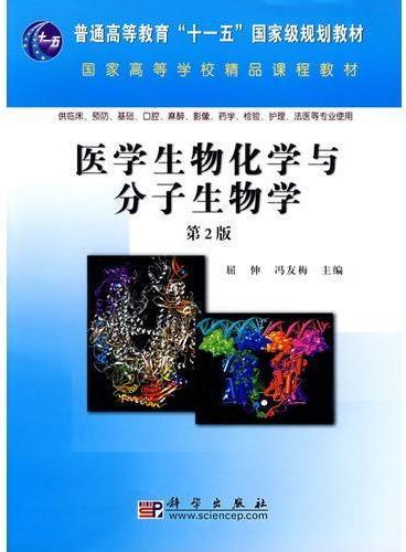 医学生物化学与分子生物学(第二版)