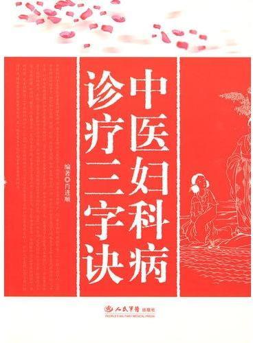 中医妇科病诊疗三字诀