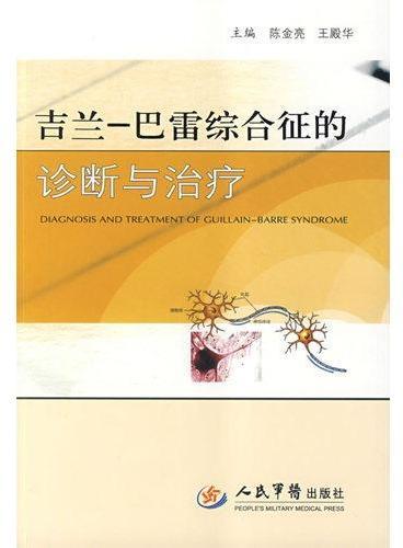 吉兰-巴雷综合征的诊断与治疗