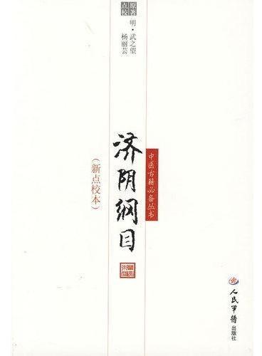 济阴纲目.中医古籍必备